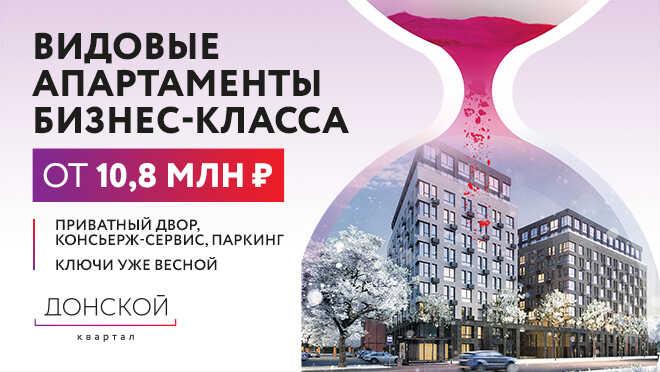 Апарт-комплекс бизнес-класса «Донской квартал» Видовые апартаменты в центре столицы